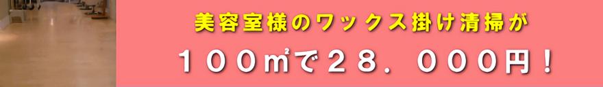 美容室清掃が100平米で28000円